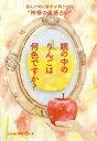 """鏡の中のりんごは何色ですか? 悩んだ時に啓示が降りてくる""""神様の直感占い""""[本/雑誌] / LoveMeDo/著"""