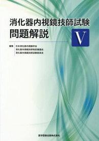 消化器内視鏡技師試験問題解説 5[本/雑誌] / 日本消化器内視鏡学会消化器内視鏡技師制度