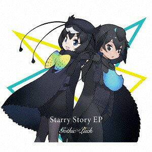 Starry Story EP [完全生産限定けものフレンズ盤][CD] / Gothic×Luck