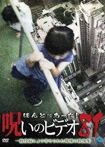 ほんとにあった! 呪いのビデオ 81[DVD] / ドキュメンタリー