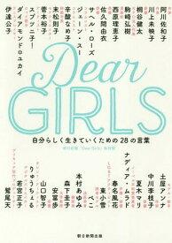 [書籍のメール便同梱は2冊まで]/Dear GIRLS 自分らしく生きていくための28の言葉[本/雑誌] / 朝日新聞「DearGirls」取材班/著