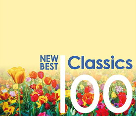 ニュー・ベスト・クラシック100≪改訂版≫[CD] / クラシックオムニバス
