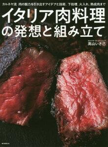 イタリア肉料理の発想と組み立て カルネヤ流肉の魅力を引き出すアイデアと技術。下処理、火入れ、熟成肉まで[本/雑誌] / 高山いさ己/著