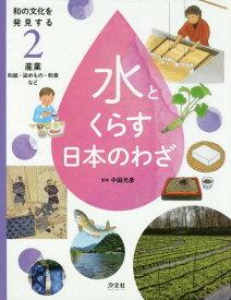 和の文化を発見する水とくらす日本のわざ 2[本/雑誌] / 中庭光彦/監修