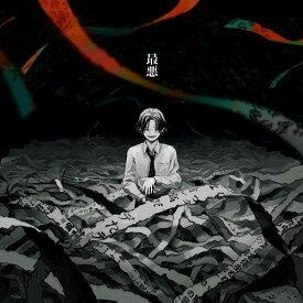 最悪[CD] / syudou