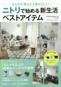 [書籍のゆうメール同梱は2冊まで]/NITORI magazine vol.5(2019Spring & Summer)[本/雑誌] (FUSOSHA) / 扶桑社