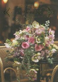 パリの花束[本/雑誌] / 谷口敦史/著