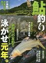 2019 鮎釣り (別冊つり人)[本/雑誌] / つり人社