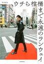 ウチら棺桶まで永遠のランウェイ[本/雑誌] (単行本・ムック) / kemio