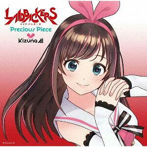 劇場アニメーション「LAIDBACKERS-レイドバッカーズ-」主題歌: Precious Piece[CD] [通常盤] / Kizuna AI