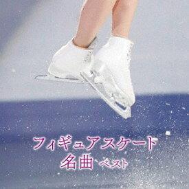 フィギュアスケート名曲 ベスト[CD] / クラシックオムニバス