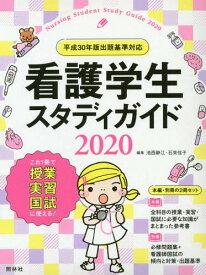 看護学生スタディガイド 2020[本/雑誌] / 池西静江/編集 石束佳子/編集