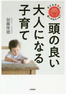 [書籍のゆうメール同梱は2冊まで]/頭の良い大人になる子育て[本/雑誌] (子どもの脳に良いのはどっち?) / 加藤俊徳/著