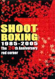 SHOOT BOXING 20th ANNIVERSARY〜RED CORNER〜[DVD] / 格闘技