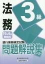銀行業務検定試験問題解説集法務3級 19年6月受験用[本/雑誌] / 銀行業務検定協会/編