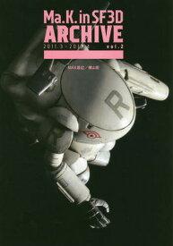 マシーネンクリーガーMa.K. in SF3D ARCHIVE 2011.3-2012.4[本/雑誌] Vol.2 (単行本・ムック) / MAX渡辺/〔著〕 横山宏/〔著〕