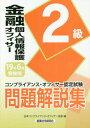 金融個人情報保護オフィサー2級問題解説集 コンプライアンス・オフィサー認定試験 19年6月受験用[本/雑誌] / 日本コン…