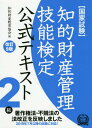 知的財産管理技能検定2級公式テキス 改9[本/雑誌] / 知的財産教育協会/編