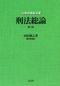 刑法総論[本/雑誌] (法律学講座双書) / 西田典之/著