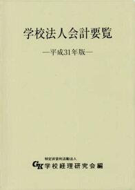 平31 学校法人会計要覧[本/雑誌] / 学校経理研究会/編