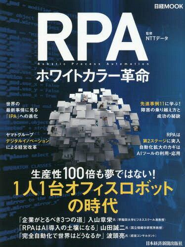 RPA ホワイトカラー革命 (日経MOOK)[本/雑誌] / NTTデータ/監修