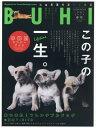 BUHI(ブヒ) 2019年5月号[本/雑誌] (雑誌) / オークラ出版