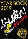 阪神タイガース公式イヤーブック 2019[本/雑誌] / 阪神コンテンツ