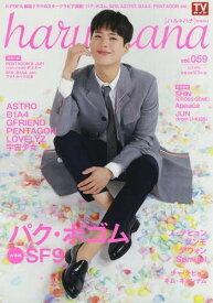 haru*hana (ハルハナ)[本/雑誌] VOL.59 (TOKYO NEWS MOOK) / 東京ニュース通信社