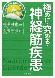 極めに・究める・神経筋疾患[本/雑誌] / 石黒幸治/著 相澤純也/監修