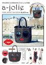 a-jolie PEARL BASKET BAG BOOK [黒 Black Ver.][本/雑誌] (単行本・ムック) / 宝島社