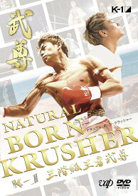 NATURAL BORN KRUSHER 〜K-1 3階級王者 武尊〜[DVD] / 格闘技