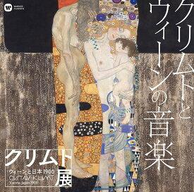 クリムトとウィーンの音楽「クリムト展 ウィーンと日本 1900」開催記念[CD] / クラシックオムニバス