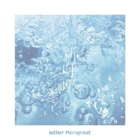 新呼吸[CD] / otter hangout
