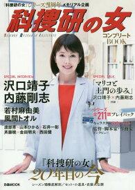 科捜研の女 コンプリートBOOK (ぴあMOOK)[本/雑誌] / ぴあ