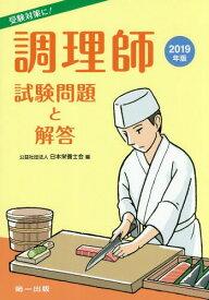 '19 調理師試験問題と解答[本/雑誌] / 日本栄養士会/編
