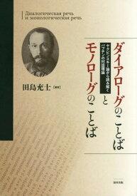 ダイアローグのことばとモノローグのことば ヤクビンスキー論から読み解くバフチンの対話理論[本/雑誌] / 田島充士/編著