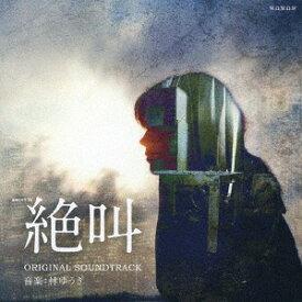 WOWOW 連続ドラマW 絶叫 オリジナル・サウンドトラック[CD] / 林ゆうき