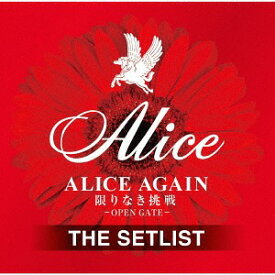 ALICE AGAIN 限りなき挑戦 -OPEN GATE- THE SETLIST[CD] / アリス