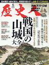 歴史人 2019年5月号[本/雑誌] (雑誌) / ベストセラーズ