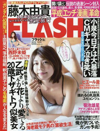 FLASH (フラッシュ) 2019年4/23号 【表紙】 藤木由貴[本/雑誌] (雑誌) / 光文社