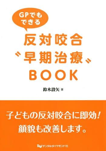GPでもできる反対咬合早期治療BOOK[本/雑誌] / 鈴木設矢/著