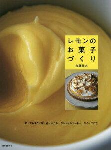 [書籍のメール便同梱は2冊まで]/レモンのお菓子づくり 知っておきたい味・色・かたち。タルトからクッキー、スイーツまで。[本/雑誌] / 加藤里名/著