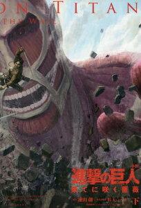 [書籍のゆうメール同梱は2冊まで]/進撃の巨人 果てに咲く薔薇[本/雑誌] (下) (KCDX) (コミックス) / 諫山創/原作 紅玉いづき/日本語版著