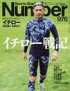 SportsGraphic Number 2019年4/25号 【特集】 完全保存版 イチロー戦記。[本/雑誌] (雑誌) / 文藝春秋