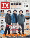 週刊TVガイド(関東版) 2019年4/19号 【表紙】 KAT-TUN[本/雑誌] (雑誌) / 東京ニュース通信社