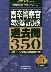 高卒警察官教養試験過去問350 2020年度版 (公務員試験合格の350シリーズ)[本/雑誌] / 資格試験研究会/編