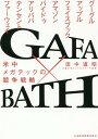 GAFA×BATH 米中メガテックの競争戦略[本/雑誌] / 田中道昭/著