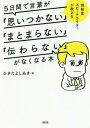 博報堂スピーチライターが教える5日間で言葉が「思いつかない」「まとまらない」「伝わらない」がなくなる本[本/雑誌]…