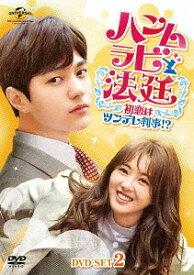ハンムラビ法廷〜初恋はツンデレ判事!?〜 DVD-SET 2[DVD] / TVドラマ
