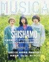 MUSICA (ムジカ) 2019年5月号 【表紙】 SHISHAMO[本/雑誌] (雑誌) / FACT